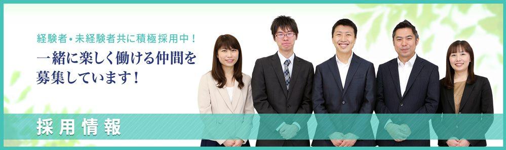 小西公認会計士事務所-採用・求人サイト